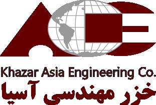 شرکت خزر مهندسی آسیا  لوگو